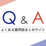 保護中: みのるの外注部屋 Q&A